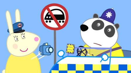 小猪佩奇兔小姐给熊猫警察贴罚单