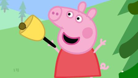 小猪佩奇玩铃铛