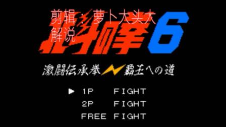 萝卜通关SFC游戏北斗神拳6激斗传承拳-霸王之道