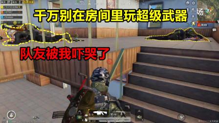 和平精英:火力对决榴弹炮到底有多恐怖,队友直接被我吓哭了!