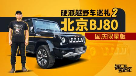 实拍车:内饰像老款奔驰G?北京BJ80国庆七十周年纪念版静态评测