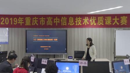重庆信息技术教学优质课说课:用智能工具处理信息