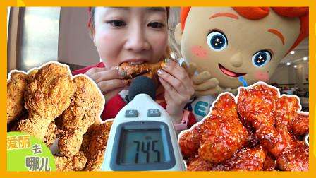 [爱丽去哪儿] 超美味!跟爱丽一起去品尝韩国最好吃的炸鸡   爱丽去哪儿