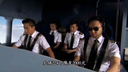 冲上云霄:机长哥哥坐弟弟的航班,没想飞机一落地,众人都吓坏了