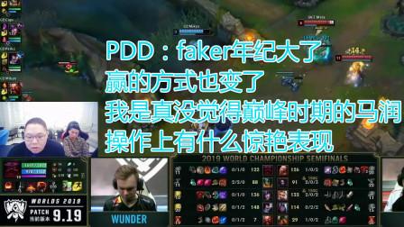 PDD:faker年纪大了,赢的方式也变了,我是真没觉得巅峰时期的马润操作上有什么惊艳表现
