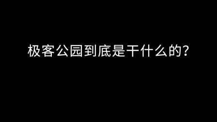 极客公园业务介绍(视频版)