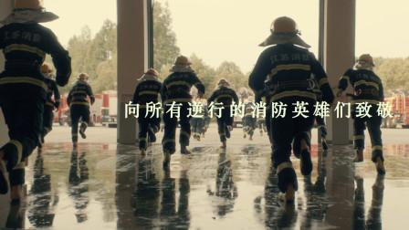 """英雄无畏逆行,《火海营救》消防""""蓝朋友""""开启硬核生死营救"""