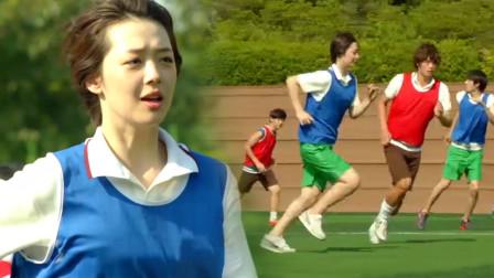 《致美丽的你》女扮男装崔雪莉与男生们踢球!柔弱的她能否赢得这个比赛呢?