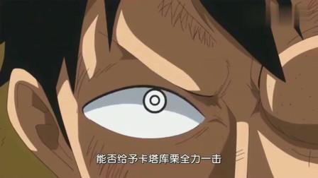 海贼王:觉醒吧,超越最强的见闻色,路飞激战卡塔库栗