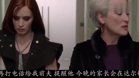穿普拉达的女王:女老板回公司,人还没到,霸道气场就笼罩大楼了