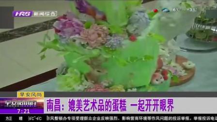 """南昌:烘焙大赛现""""艺术蛋糕"""",制作一个至少需花一天时间"""