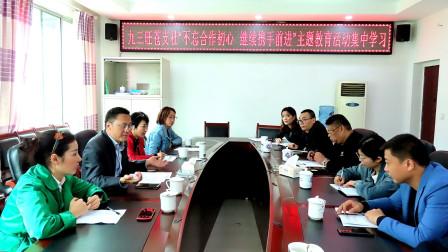 九三学社旺苍县支社不忘合作初心继续携手前进主题教育活动