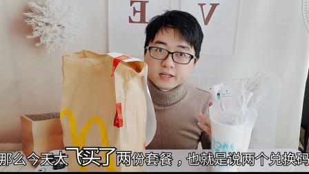 """外卖麦当劳第五人格""""古堡香辣鸡腿堡"""",两个兑换码,能中皮肤吗"""