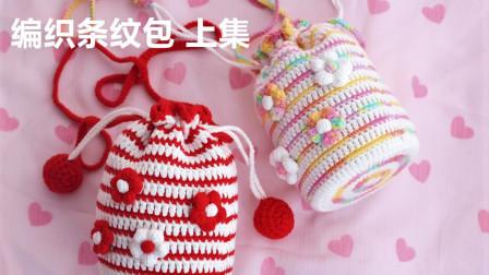 上集 编织条纹花朵斜挎包钩针新手入门泫雅包针织教程