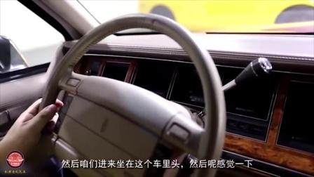 """老车界""""大咖""""做客经典老式汽车, 畅聊1994年的大林肯! (下)"""