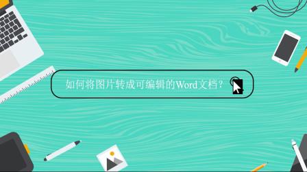 如何将图片转成可编辑的Word文档?—江下办公