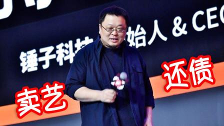 """罗永浩回应老赖身份,即便是""""卖艺""""也会还完3亿,网友纷纷点赞!"""