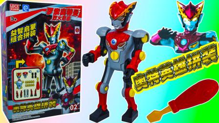 奥特英雄拼装罗索奥特曼烈火形态启蒙益智儿童玩具