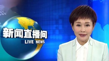 新闻直播间 2019 中国海军戚继光舰抵达文莱