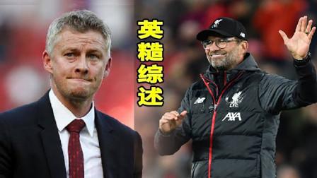 英糙综述:英糙综述:利物浦角球逆转梦回欧冠,曼联只会踢切尔西?