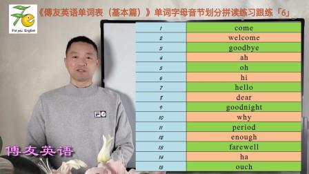 《傅友英语单词表(基本篇)》单词字母音节划分拼读练习跟练「6」