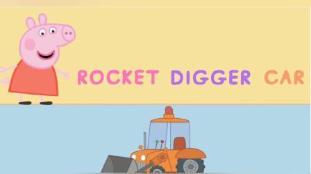 聪明的小猪佩奇学习英语认识各类工程车!稻田种出小猪佩奇游戏