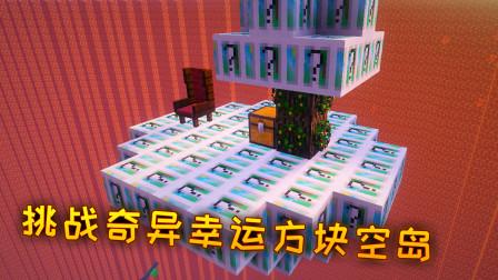 我的世界:挑战奇异幸运方块空岛,一个变异苹果价值万金!