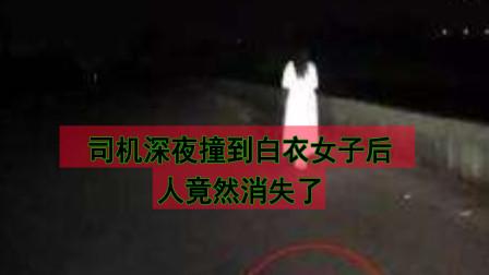 司机深夜撞到白衣女子后人竟然消失了