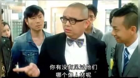笑喷!光头老板系来搵工的-粤语