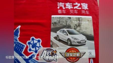 原厂参数手册精彩连载: 东风标致[第1代408家轿]车型参数手册