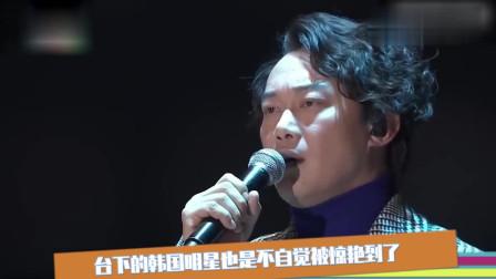 台下全是韩国明星,台上中国歌手唱成演唱会,这是来砸场子的吧?