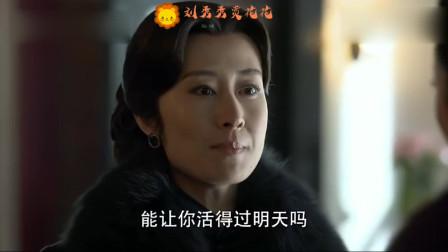 伪装者:明家大小姐刘敏涛一出场,气场碾压群雄,不屑,帅气