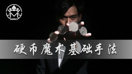 硬币魔术系统教学:23天学会所有手法,直接创造流程!