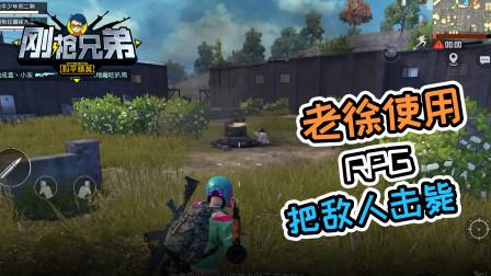 和平精英刚枪兄弟120:老徐使用RPG把敌人击毙