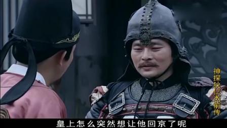 神探狄仁杰前传:李贤太子被软禁多年,突然要被接回宫中,有何阴谋