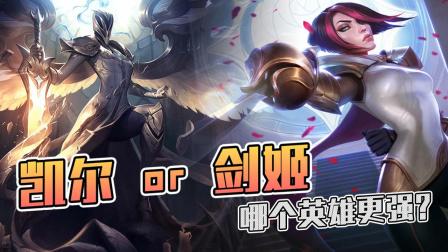 LOL:神装凯尔vs神装剑姬,哪个英雄更强?
