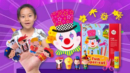 玩具房子 创意立体剪纸玩具,DIY手指玩偶超有趣手工新体验