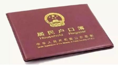 广东省公安厅推出居民户口簿电子证照