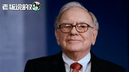 """巴菲特的烦恼?手握9007亿现金,公司股价表现却创""""10年最差"""""""