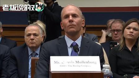 议员怒批波音CEO:出事后没有任何惩罚,依然拿着3000万美金年薪