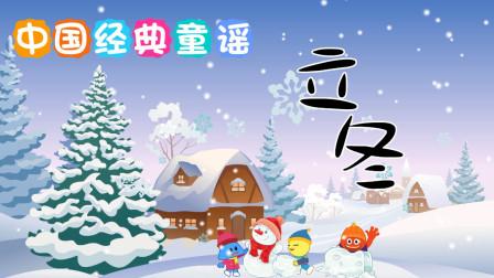 中国经典童谣:24节气古诗 立冬