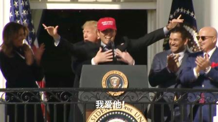 """特朗普""""泰坦尼克号式""""拥抱日裔捕手"""