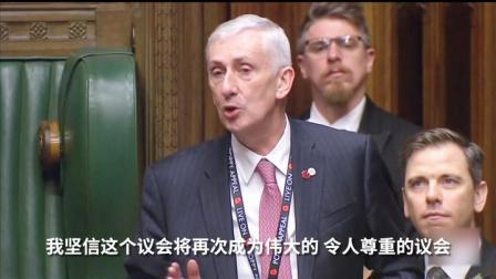 """新""""Order""""来了!工党议员霍伊尔当选新一任下议院议长"""
