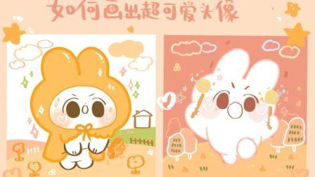 【白软软兔子头像】新手小白也能学会如何画出更加Q萌的漫画