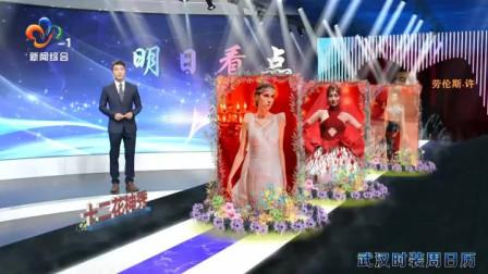 今晚武汉时装周开幕大秀 看点多多