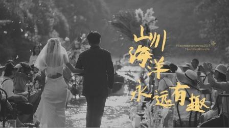 SONICFISH 婚禮影像_「山川海洋,永遠有趣」