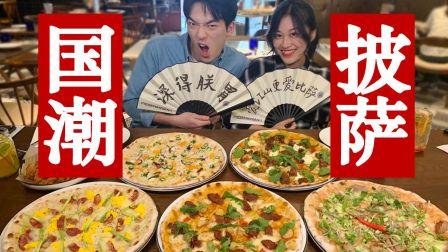 现在连披萨都赶国潮? 蟹肉咸蛋黄、川味辣肠,中西结合味道究竟咋样!
