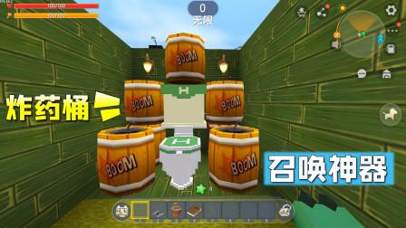 迷你世界:小乾用炸药桶包围马桶,不是要炸掉它,而是要召唤神器