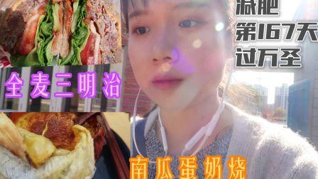 【万圣节减肥日常】全麦三明治+南瓜蛋奶烧|秋季减肥日常|万圣节的减肥日常|吃东西的快乐