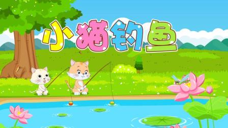 贝乐虎故事《小猫钓鱼》小猫三心二意,一开始什么都没钓到